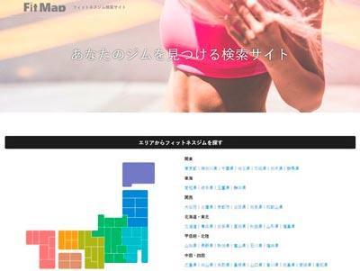 FitMap フィットネスジム検索サイト