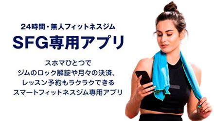 Smart Fitness Gym専用スマホアプリ
