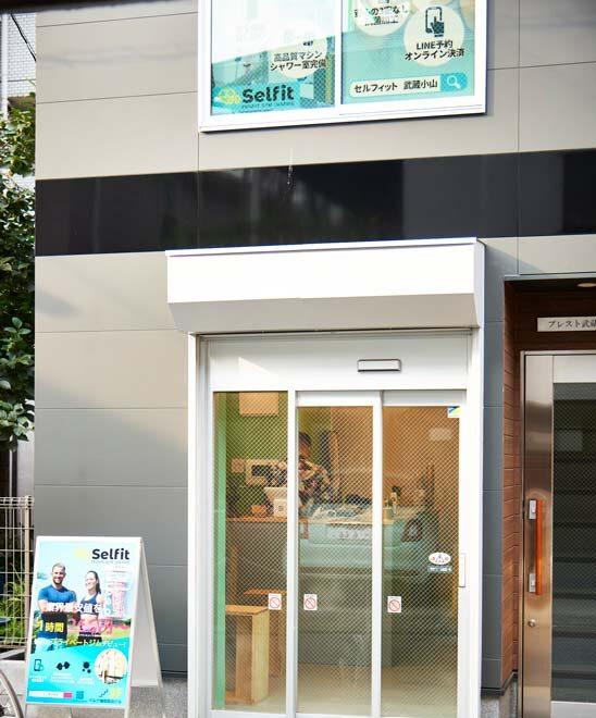 セルフィット武蔵小山店の外観