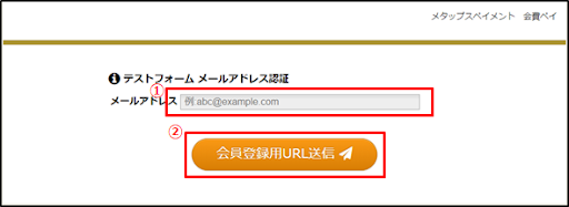 メールアドレスを入力し、会員登録用URLからお客様情報を登録。
