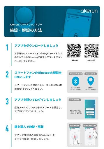 スマートロックアプリをダウンロード